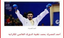 Alexandria University's student is in the first place on the world in Karate
